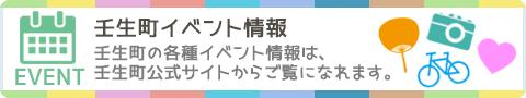 壬生町イベント情報