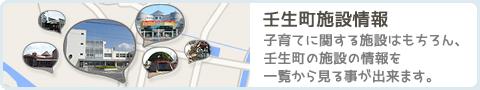 壬生町施設情報